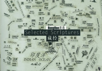 Hong Hao: Selected Scriptures