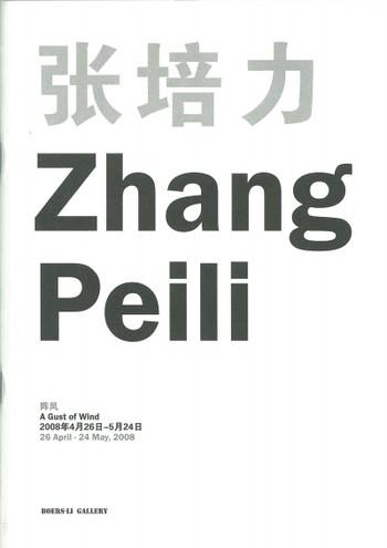 Zhang Peili: A Gust of Wind
