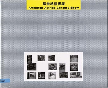 Artmatch Astride Century Show