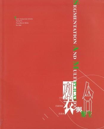 Segmentation/Multiplication: Three Taiwanese Artists