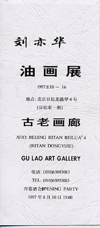 (Oil Painting Exhibition of Liu Yihua)