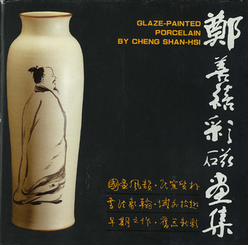 Glazed-Painted Porcelain By Cheng Shan-Hsi