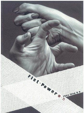 Fist-Power: Zhao Fang