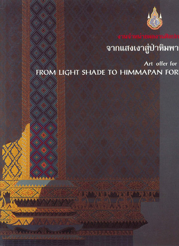 Art Offer for Sale: From Light Shade to Himmapan Forest