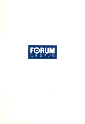 Forum: The site of contemporary art