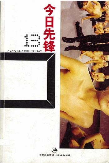Avant-Garde Today 13
