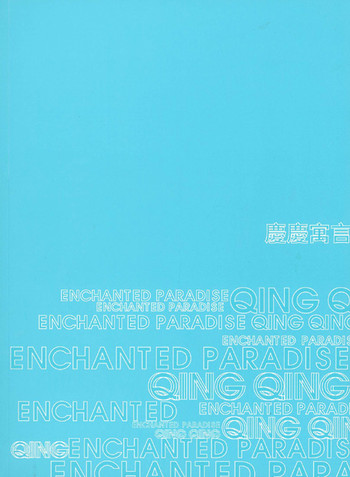 Enchanted Paradise: Qing Qing