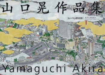 The Art of Yamaguchi Akira