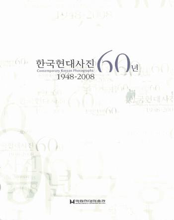 Contemporary Korean Photographs: 1948-2008