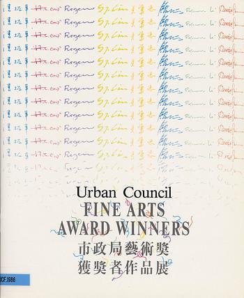 Urban Council Fine Arts Award Winners (1986)