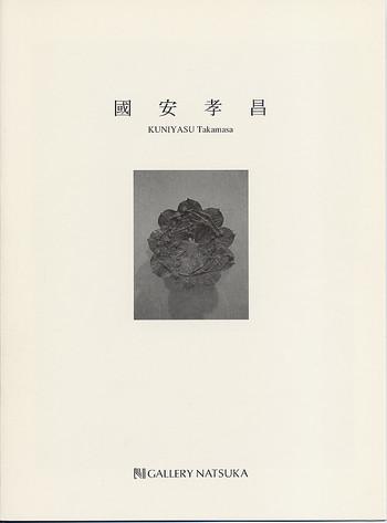 Kuniyasu Takamasa