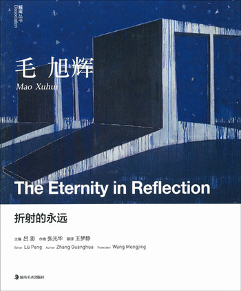 Dissociation | Mao Xuhui: The Eternity in Reflection