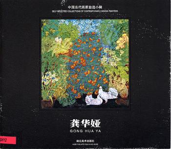 Gong Hua Ya