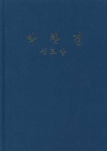 Park Chan-Kyong: Sindoan