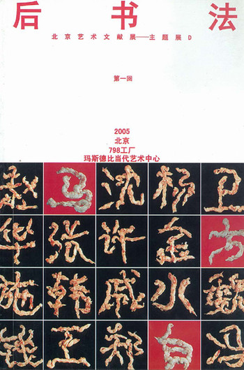 Latter Calligraphy: Beijing Art Literature Exhibition: Subject Exhibition D