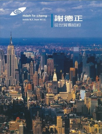 Gallery for Citizens: Hsieh Te-cheng: Inside N.Y. from W.T.C.