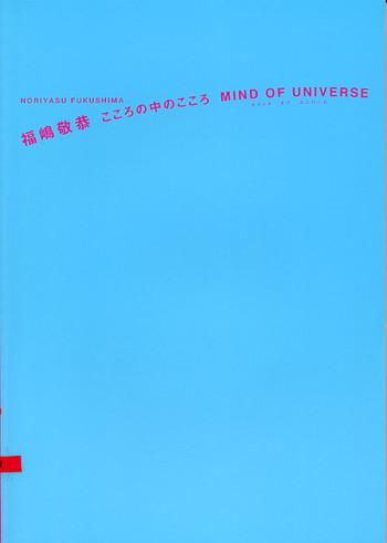 Noriyasu Fukushima: Mind of Universe