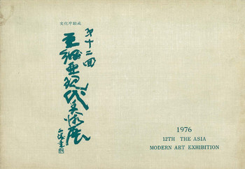 1976 The 12th Asia Modern Art Exhibition