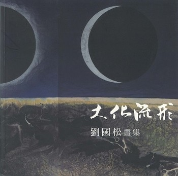 (Paintings of Liu Kuosung)
