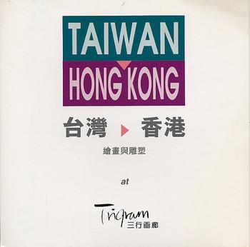 Taiwan > Hong Kong: Painting & Sculpture