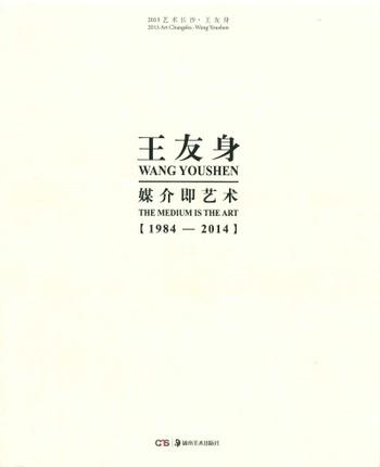 Wang Youshen: The Medium is the Art (1984-2014)