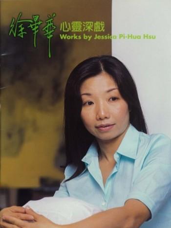 Works by Jessica Pi-Hua Hsu
