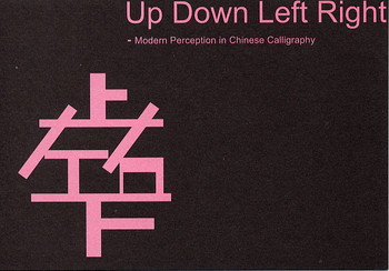Up Down Left Right - Modern Perception in Chinese Calligraphy