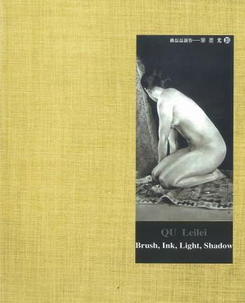 Qu Leilei: Brush, Ink, Light, Shadow