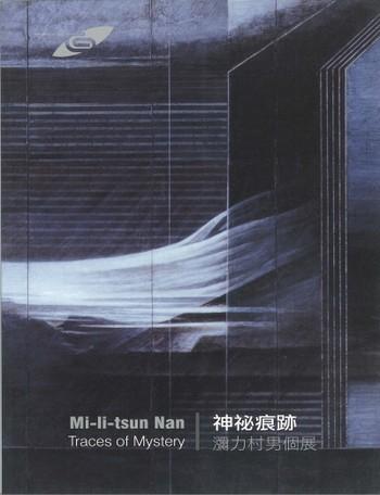 Gallery for Citizens: Mi-li-tsun Nan: Traces of Mystery