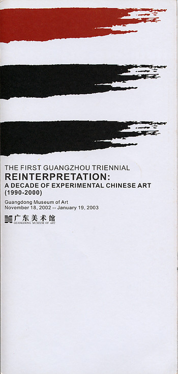 The First Guangzhou Triennial - REINTERPRETATION: A Decade of Experimental Chinese Art (1990-2000)