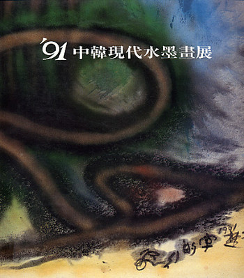 (1991Taiwanese and Korean Ink Paintings Exhibition)