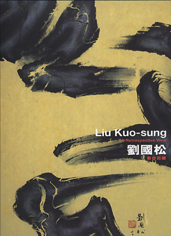 Liu Kuo-sung: A Retrospective View