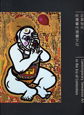 Contemporary Taiwanese Art in the Era of Contention
