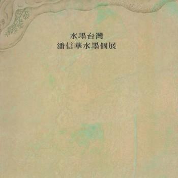 (Pan Hsien-Hua Solo Exhibition)