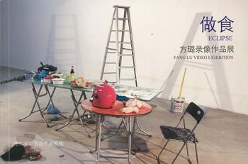 Eclipse: Fang Lu Video Exhibition