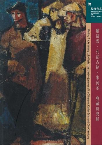 Winding Tracks among Lofty Peaks: the Creative Journeys of Lo Ching-yun, Konfar Gyula and Chu Chen-t