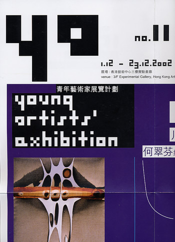 Young Artists' Exhibition: no.11 – Ascension & no.12 – Endless Flow