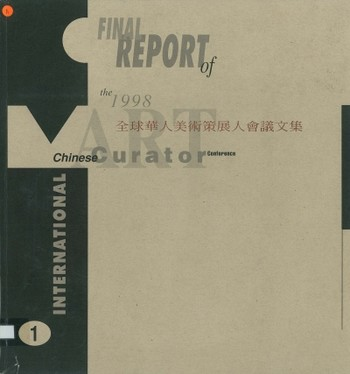 Final Report of the International Chinese Art Curator Conference 1998