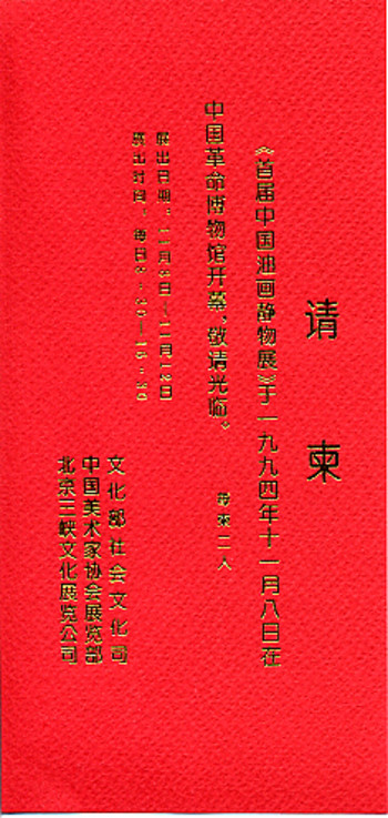 (The First Chinese Still Life Oil Painting Exhibition)