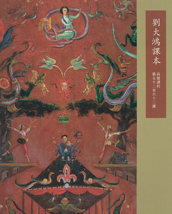 Liu Dahong's Textbook: Advance Level (Lessons 52 to 62)