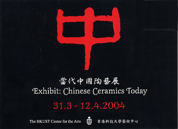 Exhibit: Chinese Ceramics Today
