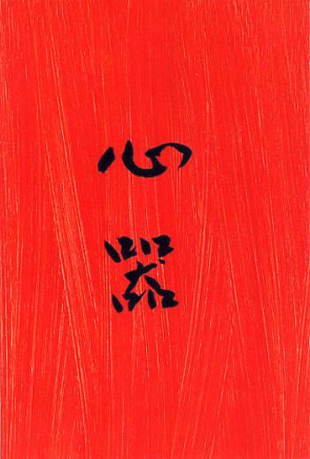 Jun T. Lai Solo Exhibition