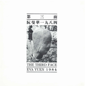 The Third Face: Eva Yuen 1984