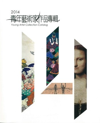 Young Artist Collection Catalog