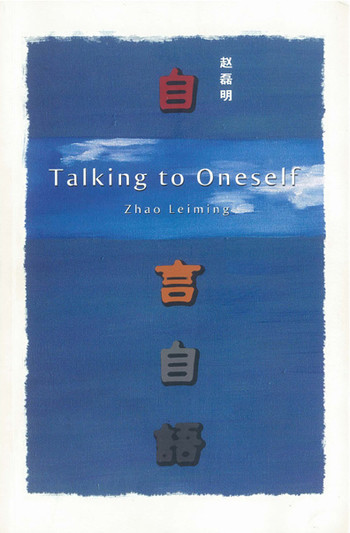 Talking to oneself: Zhao Leiming