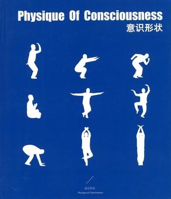 Physique of Consciousness