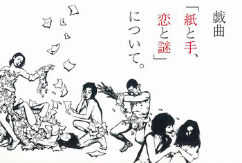 Hiroko Okada: About the play - Paper and hands, love and mystery