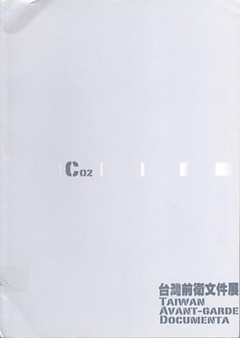 C02 Taiwan Avant-Garde Documenta