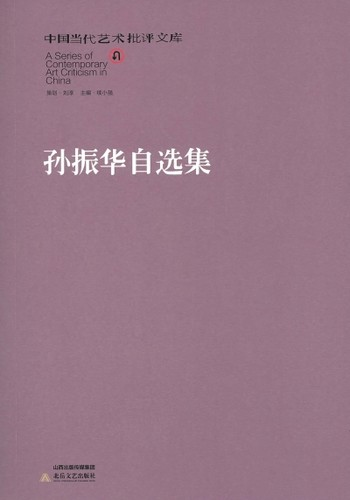 (Selected Essays by Sun Zhenhua)
