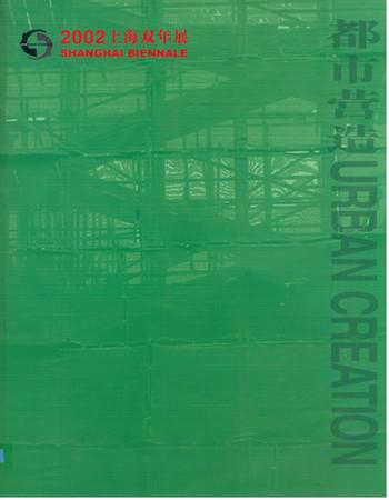 Shanghai Biennale 2002: Urban Creation